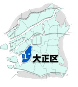 うぐいす色の大阪市の地図に大正区が青く塗られている〉